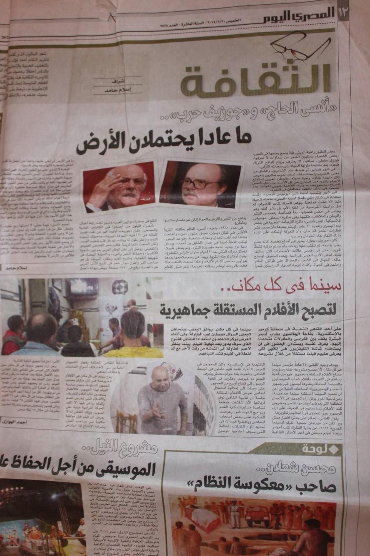 جريده المصري اليوم و مقال عن سينما في كل مكان