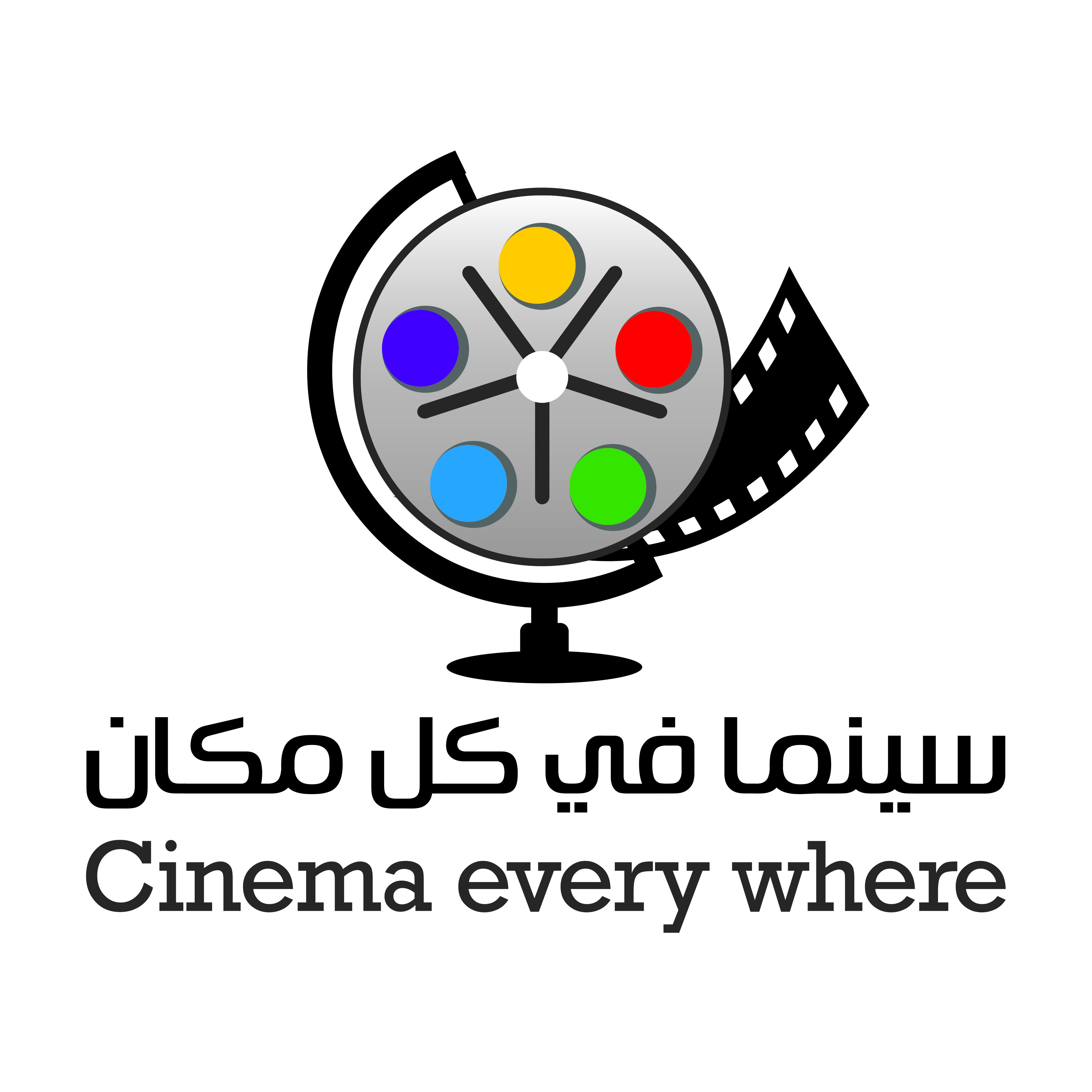 "Cinema Everywhere "" Cinema Fi Kol Makan """