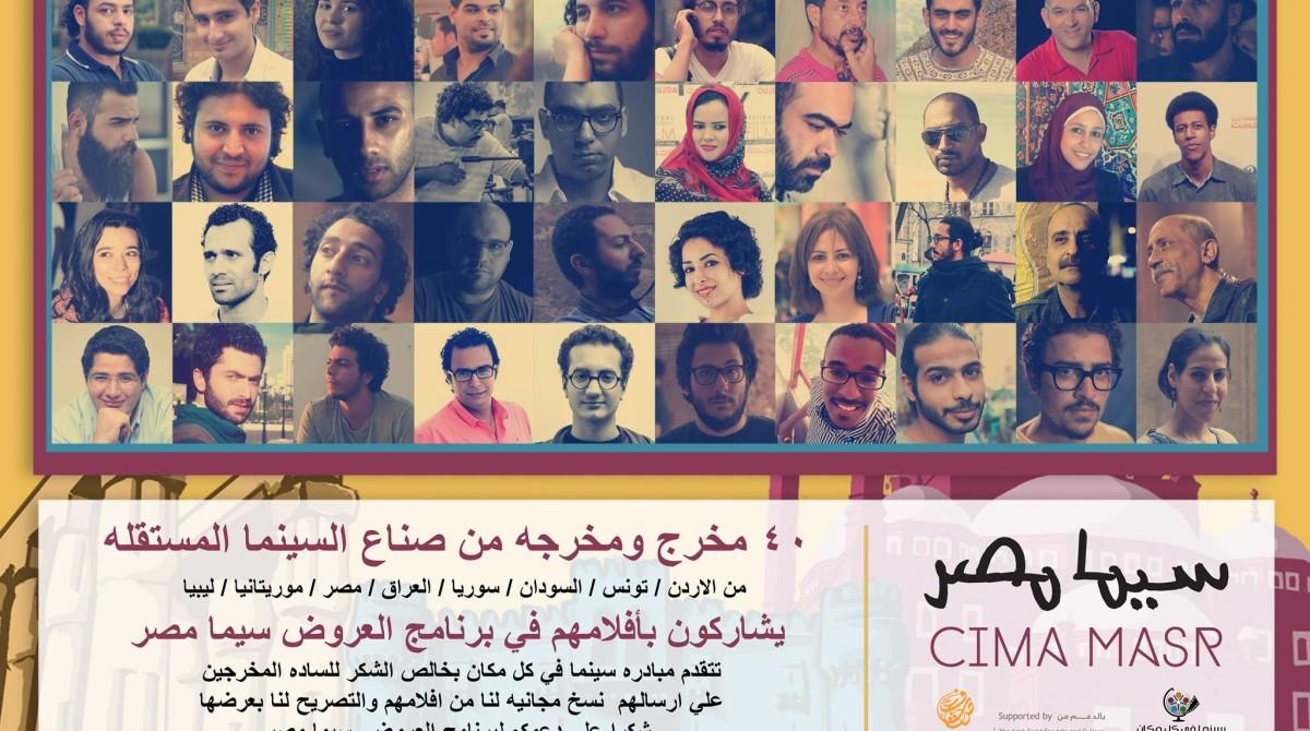Cima Masr Program Directors